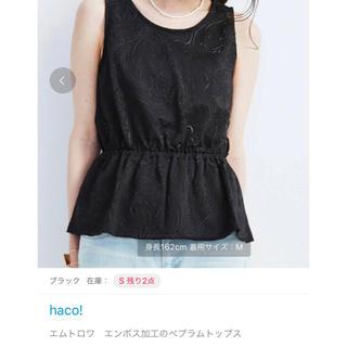 ハコ(haco!)の【SALE】haco☆エンボスカットソー(カットソー(半袖/袖なし))