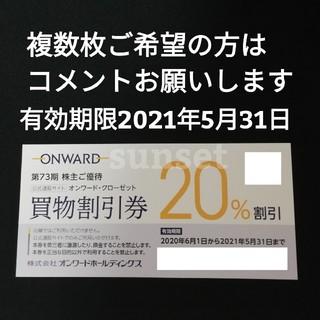 ニジュウサンク(23区)の4枚 オンワード 20%割引 株主優待券  有効期限2021年5月31日迄(ショッピング)