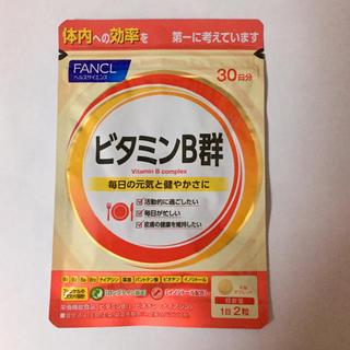 FANCL - ビタミンB群 ファンケル