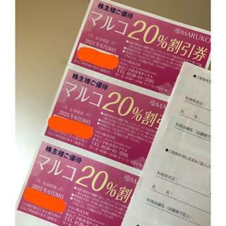 マルコ(MARUKO)のマルコ株主優待券 3枚(ショッピング)