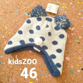 キッズズー(kid's zoo)の【新品未使用】キッズズー kids ZOO くま耳 ニット帽(帽子)