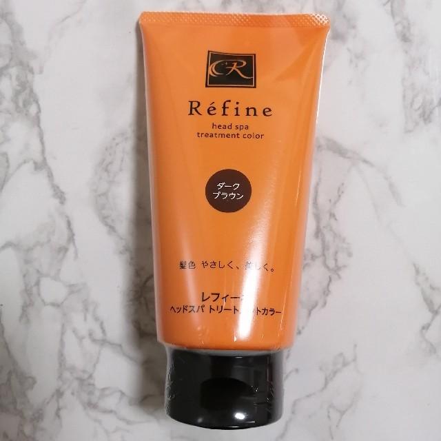 Refine(レフィーネ)のレフィーネ ヘッドスパ トリートメントカラー ダークブラウン コスメ/美容のヘアケア/スタイリング(白髪染め)の商品写真