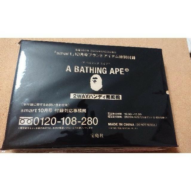 A BATHING APE(アベイシングエイプ)の2way ハンディ扇風機/ブラック スマホ/家電/カメラの冷暖房/空調(扇風機)の商品写真
