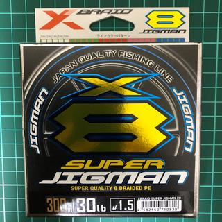 YGK スーパージグマン X8 1.5号 300m(釣り糸/ライン)