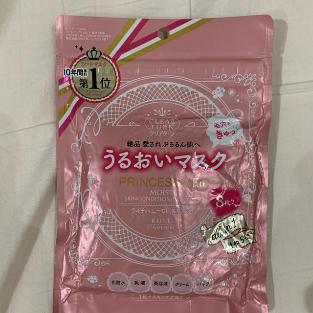 KOSE(コーセー)のコーセー うるおいマスク パック8枚入り 新品 コスメ/美容のスキンケア/基礎化粧品(パック/フェイスマスク)の商品写真