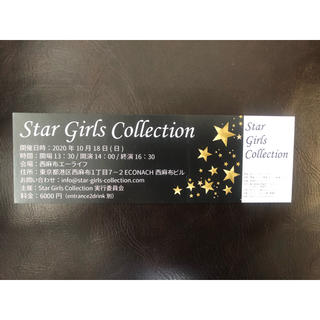 star girls collection  チケット 2020年10月18日(その他)