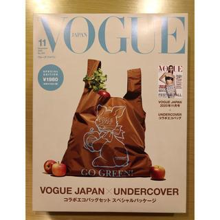 アンダーカバー(UNDERCOVER)の新品◆vogue  japan 11月号 コラボエコバッグセット ヴォーグ(ファッション)