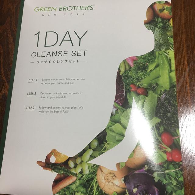 GB(ジービー)のGB 1DAYクレンズファスティングセット コスメ/美容のダイエット(ダイエット食品)の商品写真
