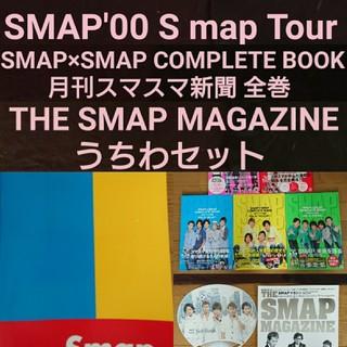 スマップ(SMAP)のSMAP 本 雑誌 パンフレット うちわ 団扇 セット(アイドルグッズ)