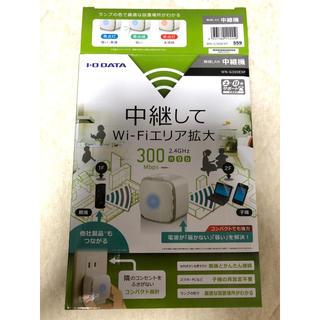 アイオーデータ(IODATA)のI-O DATA Wi-Fi 無線LAN中継機 コンセントタイプ(PC周辺機器)