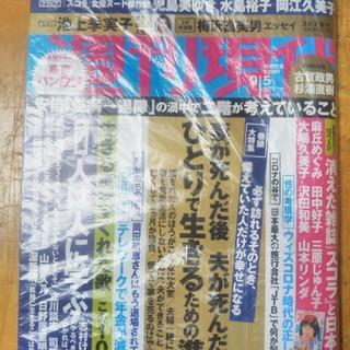 美子 現代 宮崎 週刊