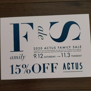 アクタス(ACTUS)のACTUSファミリーセール 15%割引券(ショッピング)