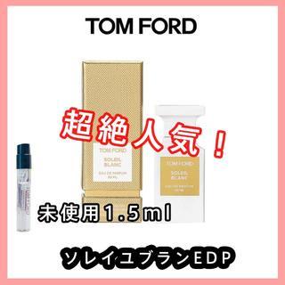 トムフォード(TOM FORD)の【TOMFORD 】トムフォード ソレイユブラン EDP 1.5ml(その他)
