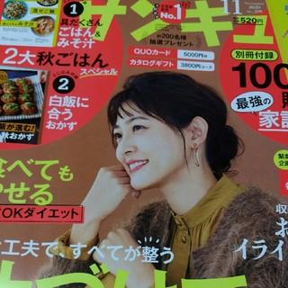 サンキュ!2020年11月号最新号(生活/健康)