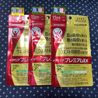 フジフイルム(富士フイルム)のメタバリアプレミアムEX  15日分 120粒×3袋(その他)