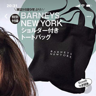 バーニーズニューヨーク(BARNEYS NEW YORK)のバーニーズニューヨーク  ショルダー付きトートバッグ(トートバッグ)
