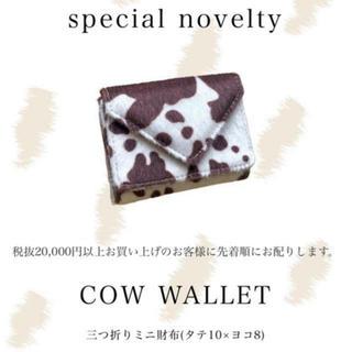 シールームリン(SeaRoomlynn)のsearoomlynn ミニ財布 cow ノベルティ(財布)