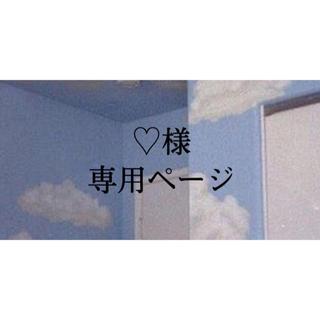 ジャニーズジュニア(ジャニーズJr.)の♡様専用ページ(その他)