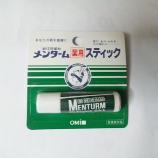 メンターム(メンターム)の【新品】メンターム薬用スティック(リップケア/リップクリーム)