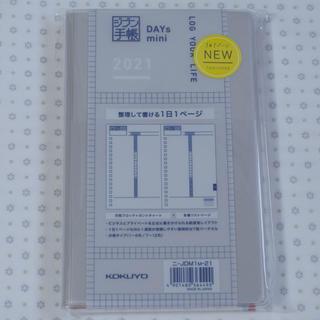 コクヨ(コクヨ)のジブン手帳 DAYs mini 2021 コクヨ スケジュール帳(カレンダー/スケジュール)