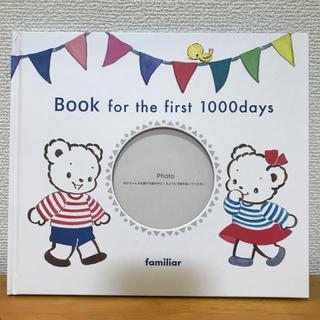 ファミリア(familiar)のfamiliar 1000days アルバム(アルバム)