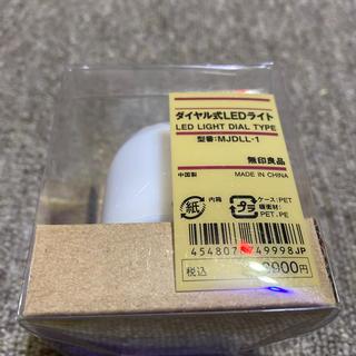 ムジルシリョウヒン(MUJI (無印良品))のMUJI 無印良品 ダイヤル式LEDライト(蛍光灯/電球)