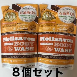 メルサボン(Mellsavon)のメルサボン ボディウォッシュ ハーバルグリーン 詰替 8個セット(ボディソープ/石鹸)