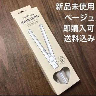 ミニヘアアイロン☆新品未使用☆ベージュ(ヘアアイロン)