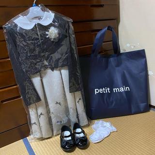 プティマイン(petit main)のプティマイン  130 ワンピース(ドレス/フォーマル)