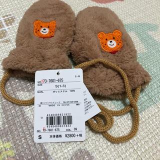 ミキハウス(mikihouse)のミキハウス 手袋 タグ付き 未使用(手袋)
