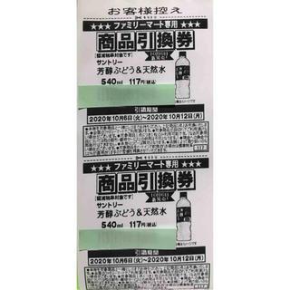 サントリー(サントリー)の送料込 未使用 サントリー 芳醇 ぶどう&天然水 540ml 2本(フード/ドリンク券)