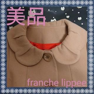 フランシュリッペ(franche lippee)のフランシュリッペ ベージュのコート(ピーコート)