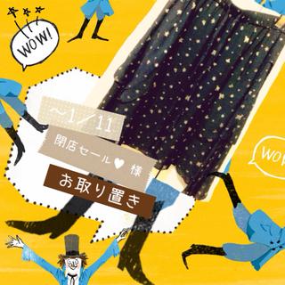 ツモリチサト(TSUMORI CHISATO)のツモリチサト キラキラ刺繍スカート(ひざ丈スカート)