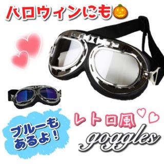レトロ風 ゴーグル ハロウィン 仮装 コスプレ ヘルメット おしゃれ ゴーグル(小道具)