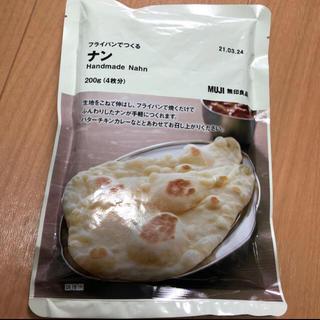ムジルシリョウヒン(MUJI (無印良品))の無印良品 フライパンでつくるナン 約4枚分 (パン)