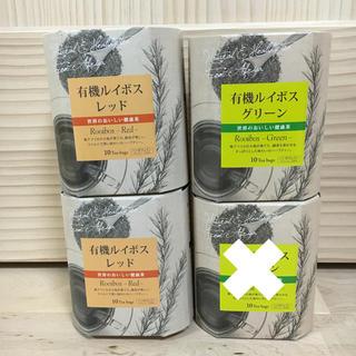 セイカツノキ(生活の木)の新品3個セット◆オーガニックルイボスティ(茶)