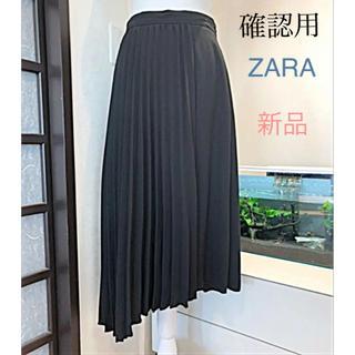 ナルシス(Narcissus)のZARA☆アシメトリー プリーツ スカート♡確認用ページ❣️(ロングスカート)