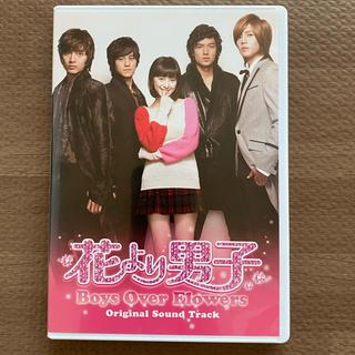『花より男子 Boys Over Flowers』オリジナルサウンドトラック(テレビドラマサントラ)