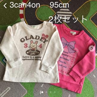 サンカンシオン(3can4on)の3can4on トレーナー 2枚セット 95cm(Tシャツ/カットソー)