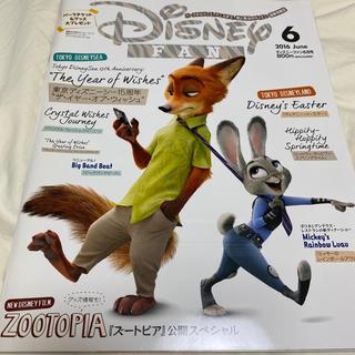 ディズニー(Disney)のDisney FAN (ディズニーファン) 2016年 06月号(趣味/スポーツ)