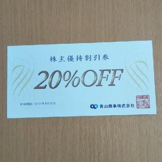 アオヤマ(青山)の青山商事 株主優待券20%OFF×1枚有効期限:2021年6月30日(ショッピング)