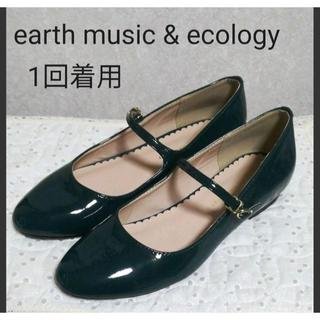 earth music & ecology - 1回着用 earth music & ecology アース エナメルシューズ