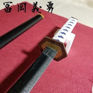 【新品未使用】鬼滅の刃 鬼の刀剣 木製 日輪刀 冨岡義勇 模造 刀(小道具)