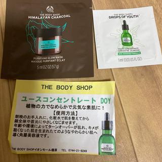 ザボディショップ(THE BODY SHOP)のボディショップ★サンプルセット(美容液)