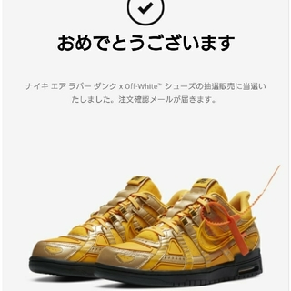 オフホワイト(OFF-WHITE)のNIKE Air RUBBER DUNK Off-white 28 (スニーカー)