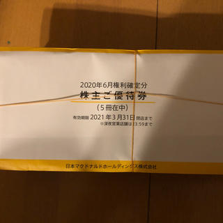 マクドナルド 株主優待 50冊(フード/ドリンク券)