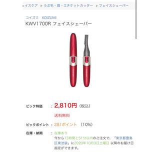 コイズミ(KOIZUMI)のコイズミ KOIZUMI フェイスシェーバー ホワイト(レディースシェーバー)