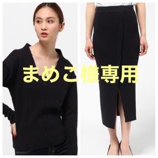 ダブルスタンダードクロージング(DOUBLE STANDARD CLOTHING)の【まめこ様専用】ダブルスタンダード ニット セットアップ(セット/コーデ)