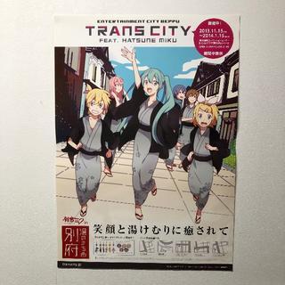 絶版:初音ミク ポスターB B2サイズ TRANS CITY BEPPU 201(ポスター)