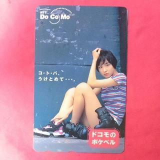 広末涼子さん NTT DoCoMo ドコモ テレホンカード非売品(送料込)(アイドルグッズ)